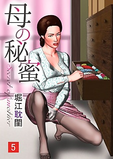 Haha no Himitsu - Secret of Mother Ch. 1-8 - part 5